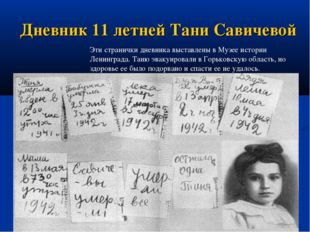 Дневник 11 летней Тани Савичевой Эти странички дневника выставлены в Музее ис