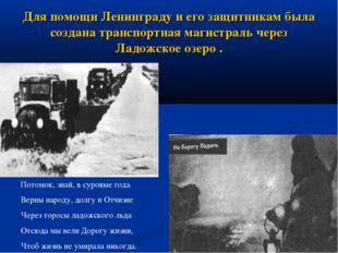 Для помощи Ленинграду и его защитникам была создана транспортная магистраль ч
