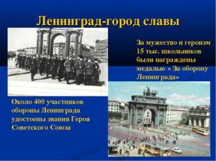 Ленинград-город славы Около 400 участников обороны Ленинграда удостоены звани