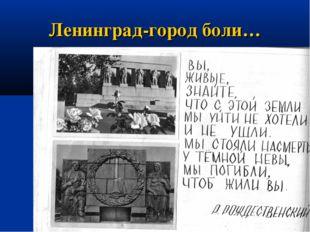 Ленинград-город боли…