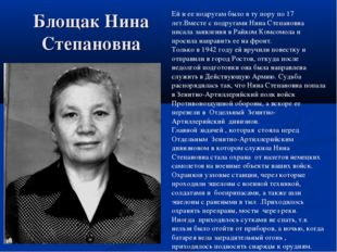 Блощак Нина Степановна Ей и ее подругам было в ту пору по 17 лет.Вместе с под