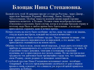 Блощак Нина Степановна. Боевой путь этой 18 девушки пролег от города Ростова