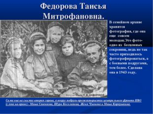 Федорова Таисья Митрофановна. Сама она на снимке вторая справа, а вокруг подр