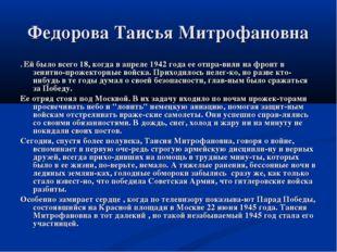 Федорова Таисья Митрофановна . Ей было всего 18, когда в апреле 1942 года ее