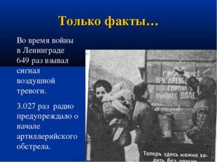 Только факты… Во время войны в Ленинграде 649 раз взывал сигнал воздушной тре