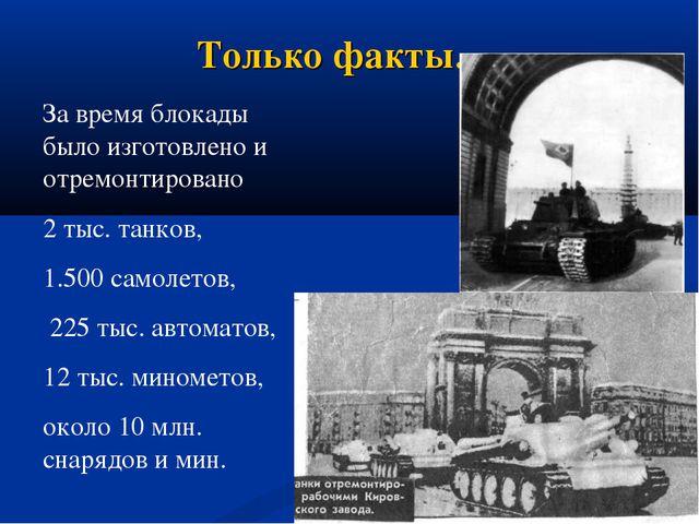Только факты… За время блокады было изготовлено и отремонтировано 2 тыс. танк...
