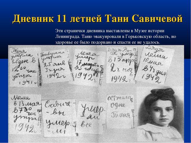 Дневник 11 летней Тани Савичевой Эти странички дневника выставлены в Музее ис...
