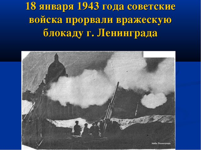 18 января 1943 года советские войска прорвали вражескую блокаду г. Ленинграда