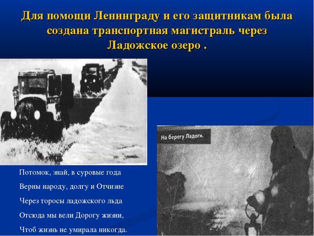 Для помощи Ленинграду и его защитникам была создана транспортная магистраль ч...