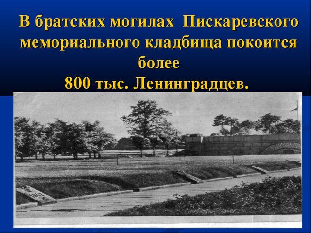 В братских могилах Пискаревского мемориального кладбища покоится более 800 ты...