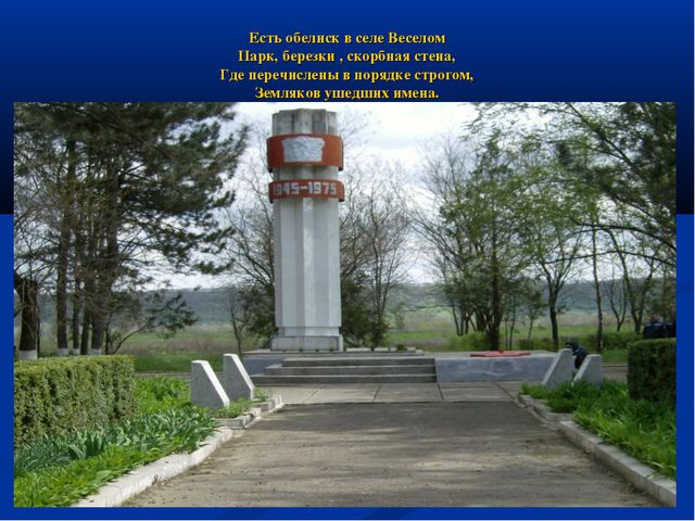 Есть обелиск в селе Веселом Парк, березки , скорбная стена, Где перечислены в...