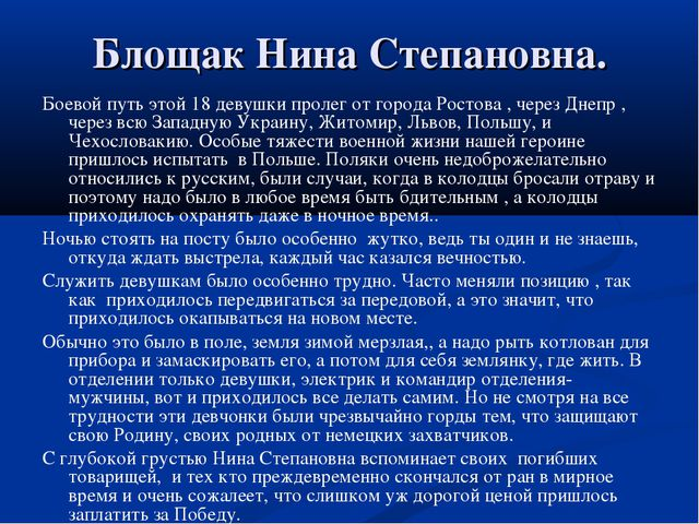 Блощак Нина Степановна. Боевой путь этой 18 девушки пролег от города Ростова...