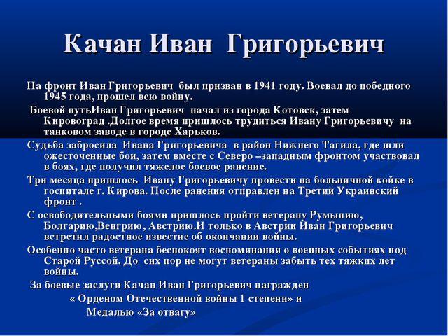 Качан Иван Григорьевич На фронт Иван Григорьевич был призван в 1941 году. Вое...