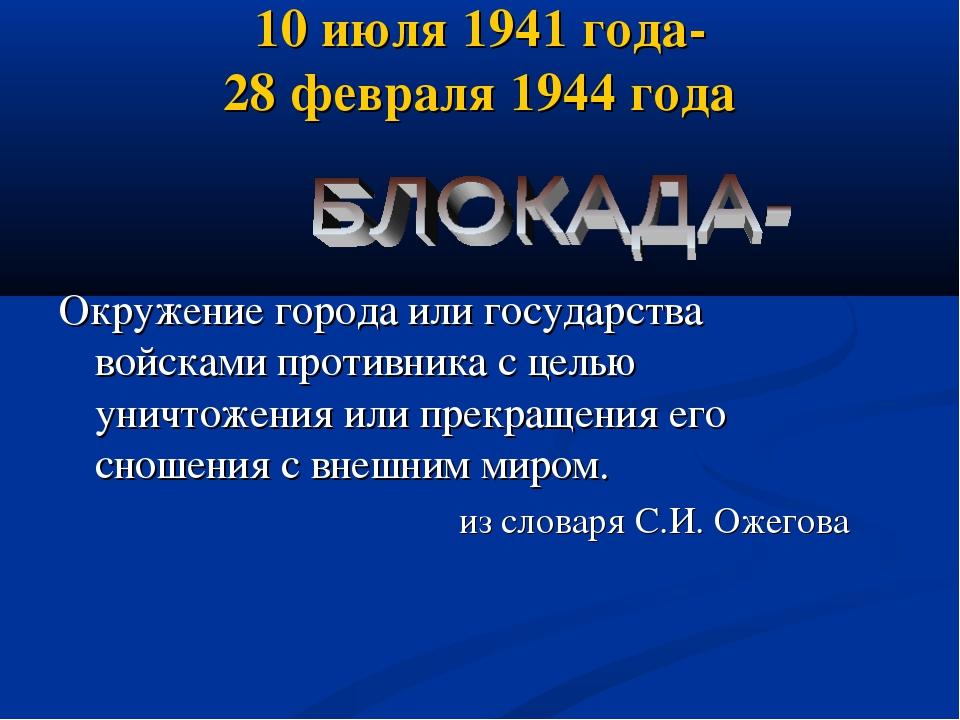10 июля 1941 года- 28 февраля 1944 года Окружение города или государства войс...