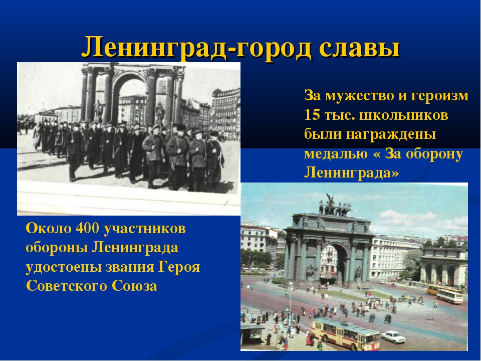 Ленинград-город славы Около 400 участников обороны Ленинграда удостоены звани...
