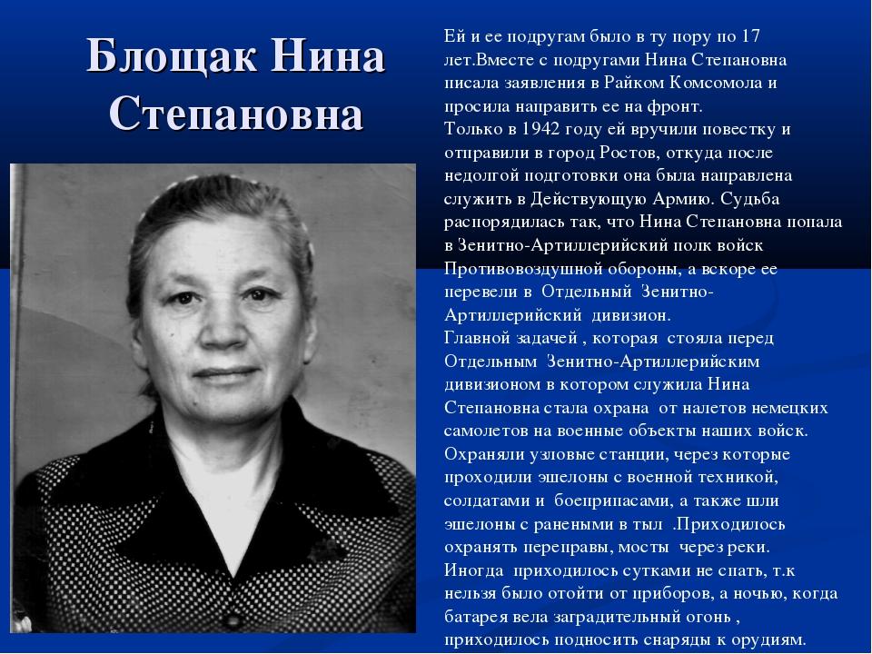 Блощак Нина Степановна Ей и ее подругам было в ту пору по 17 лет.Вместе с под...