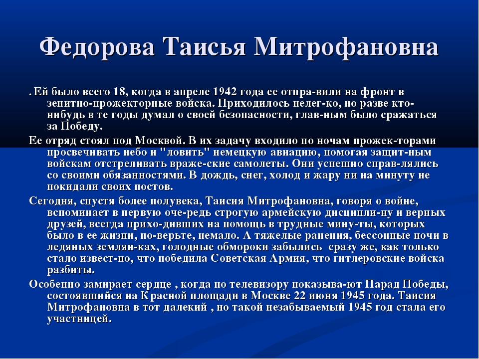 Федорова Таисья Митрофановна . Ей было всего 18, когда в апреле 1942 года ее...
