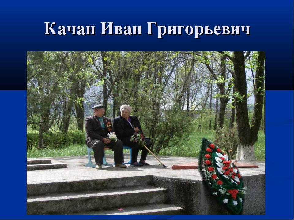 Качан Иван Григорьевич