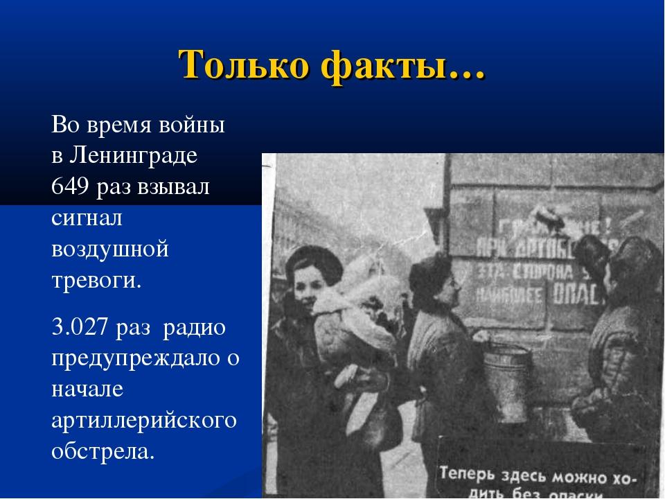 Только факты… Во время войны в Ленинграде 649 раз взывал сигнал воздушной тре...