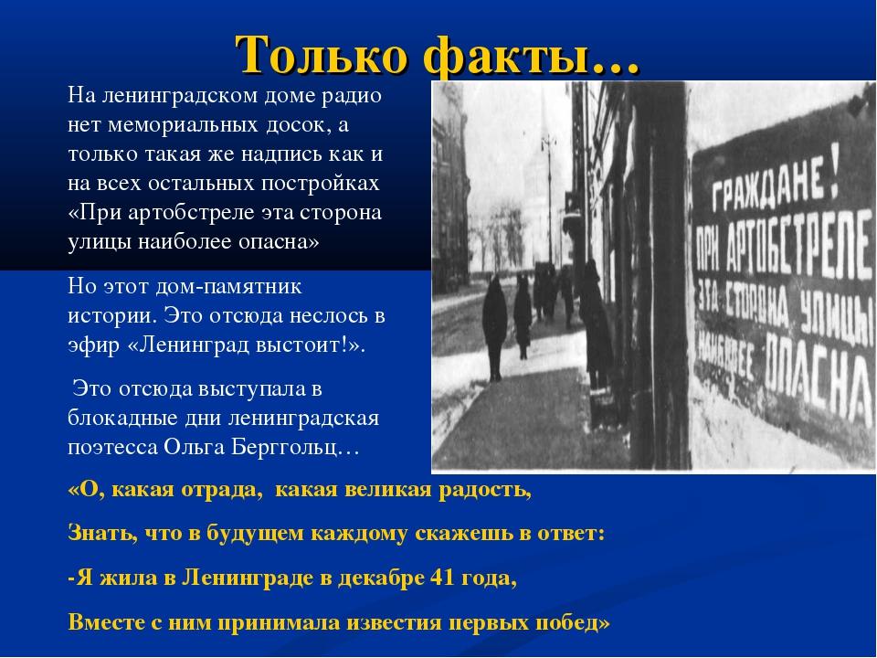 Только факты… На ленинградском доме радио нет мемориальных досок, а только та...