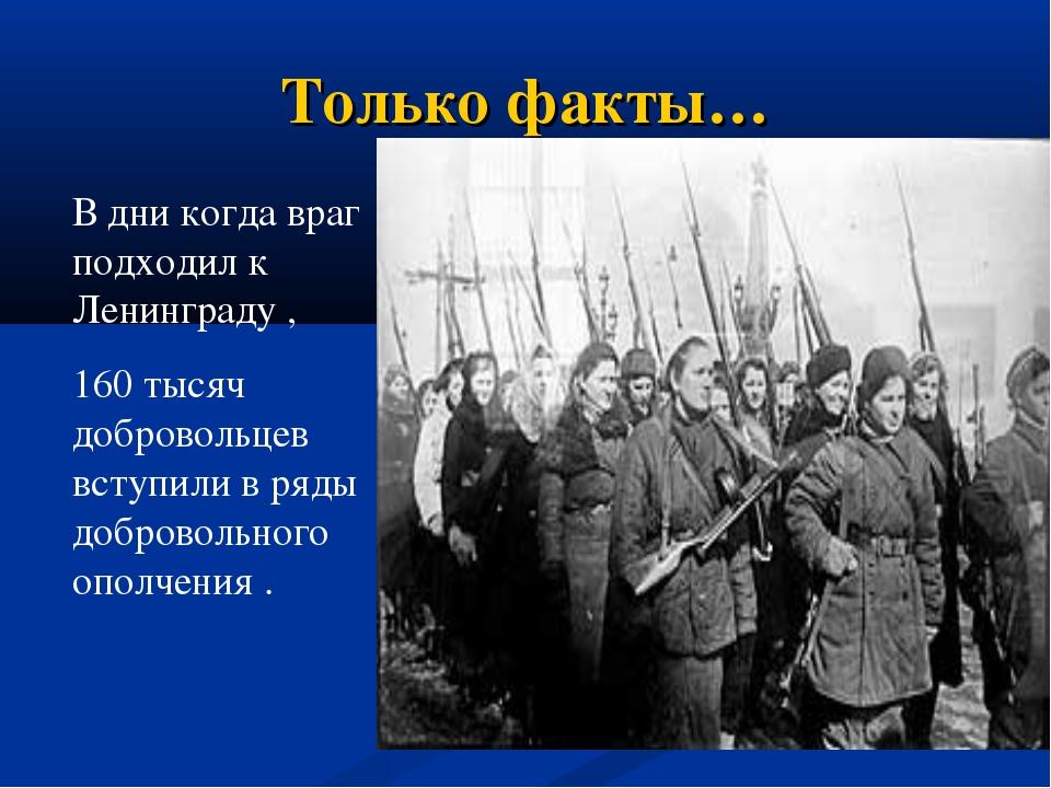 Только факты… В дни когда враг подходил к Ленинграду , 160 тысяч добровольцев...