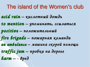 The island of the Women's club acid rain – кислотный дождь to mention – упоми