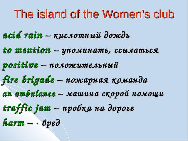 The island of the Women's club acid rain – кислотный дождь to mention – упоми...