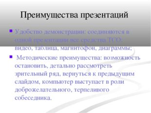 Преимущества презентаций Удобство демонстрации: соединяются в одной презентац