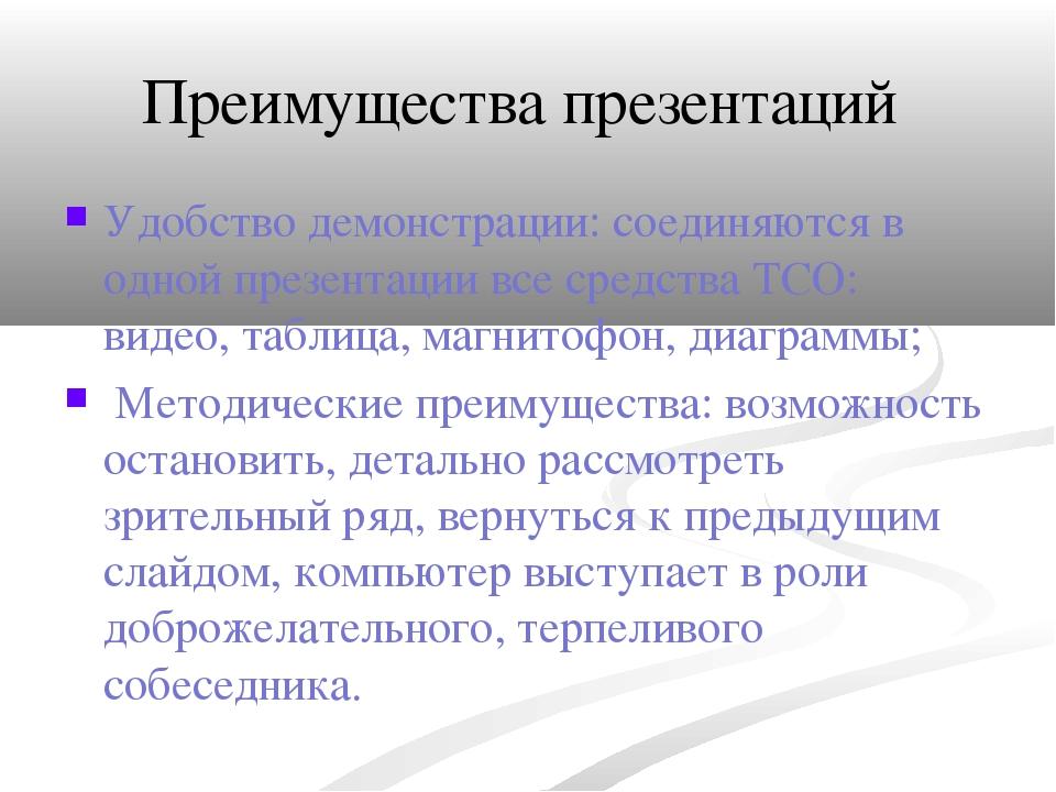 Преимущества презентаций Удобство демонстрации: соединяются в одной презентац...