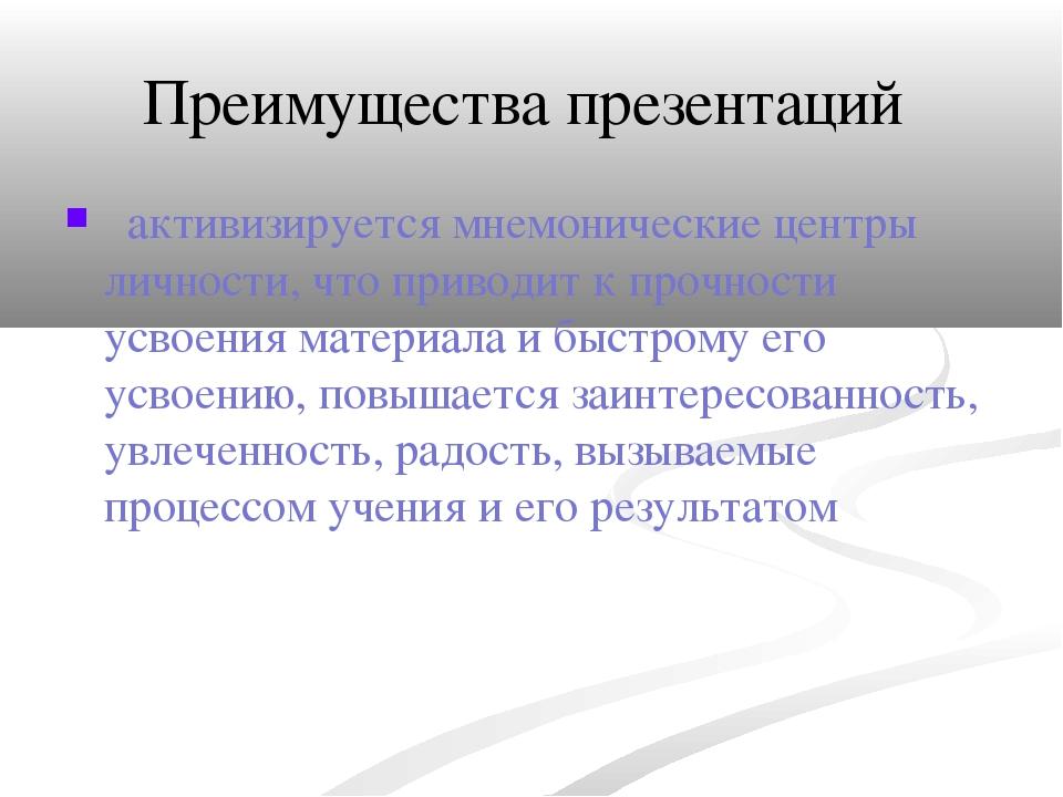 Преимущества презентаций активизируется мнемонические центры личности, что пр...