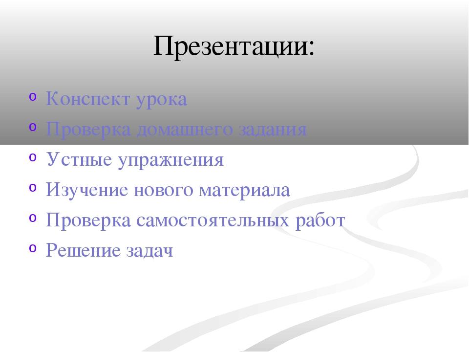 Презентации: Конспект урока Проверка домашнего задания Устные упражнения Изуч...