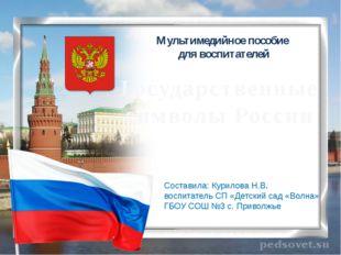 Государственные символы России Составила: Курилова Н.В. воспитатель СП «Детск