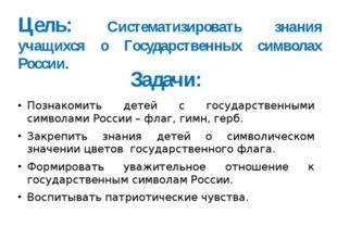 Задачи: Познакомить детей с государственными символами России – флаг, гимн, г
