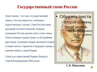 Государственный гимн России Гимн страны - это тоже государственный символ. Он