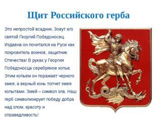 Щит Российского герба Это непростой всадник. Зовут его святой Георгий Победон