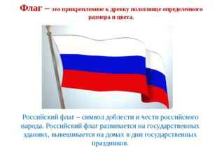 Российский флаг – символ доблести и чести российского народа. Российский флаг