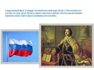 Современный флаг утвердил великий русский царь Петр I. Полотнище его состоит