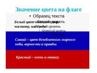 Значение цвета на флаге Белый цвет означает мир, чистоту, надежду. Синий – цв