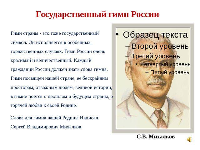 Государственный гимн России Гимн страны - это тоже государственный символ. Он...