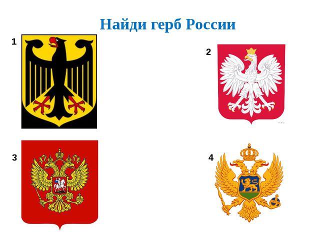 Найди герб России 1 2 3 4
