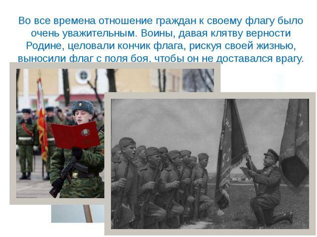Во все времена отношение граждан к своему флагу было очень уважительным. Воин...