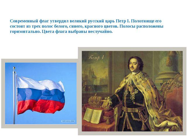 Современный флаг утвердил великий русский царь Петр I. Полотнище его состоит...