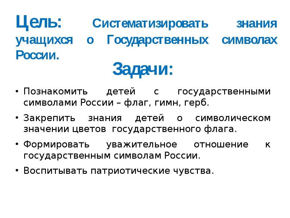 Задачи: Познакомить детей с государственными символами России – флаг, гимн, г...