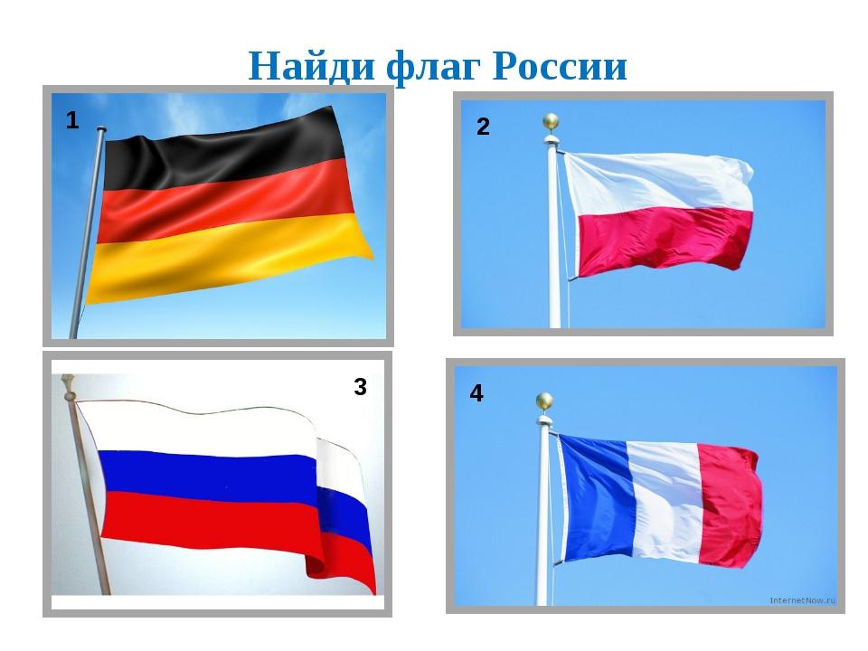 Найди флаг России 1 2 3 4