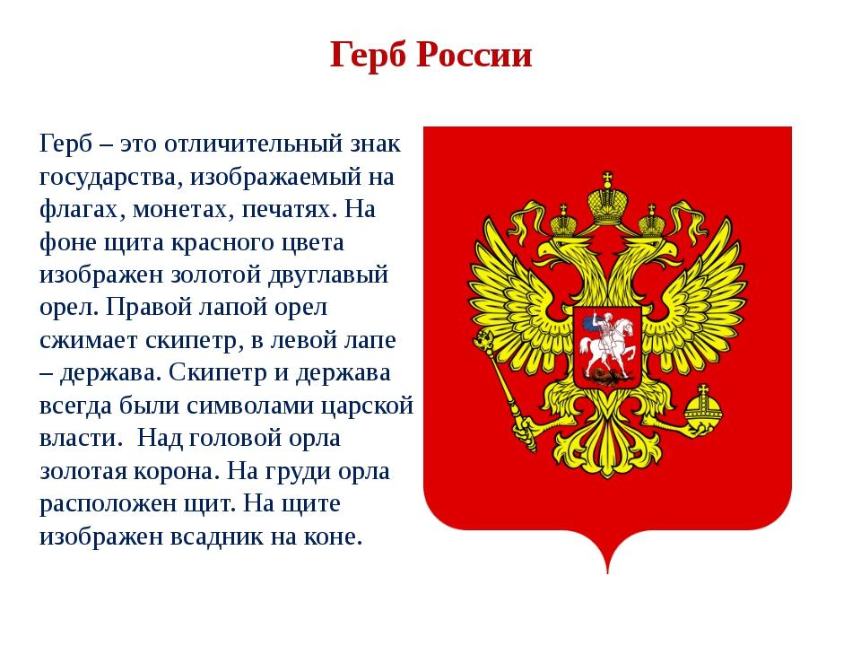Герб России Герб – это отличительный знак государства, изображаемый на флагах...