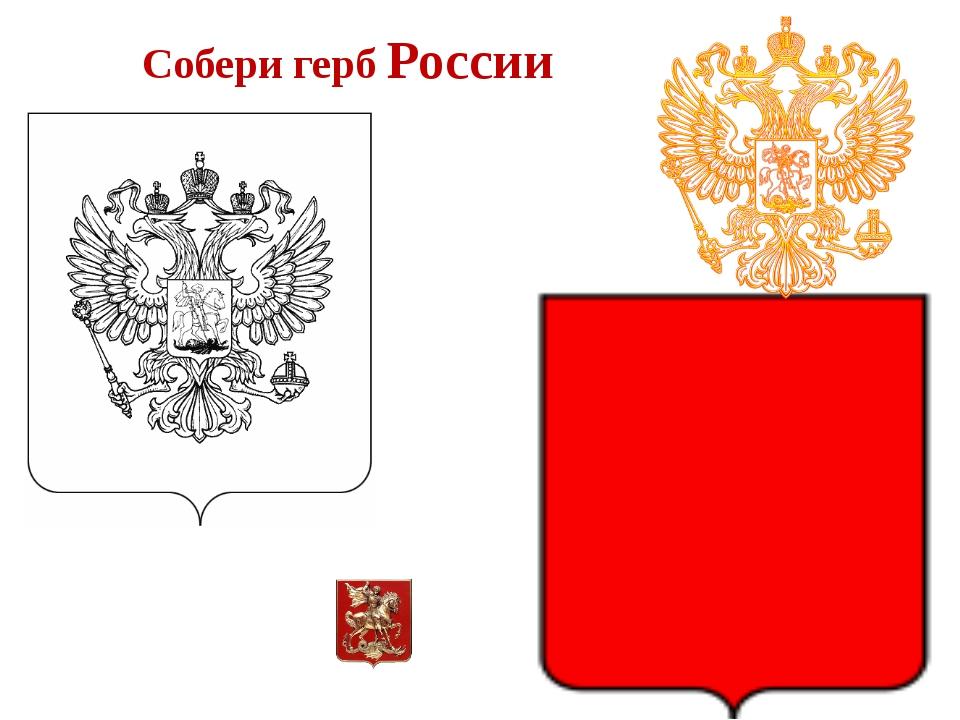 Собери герб России