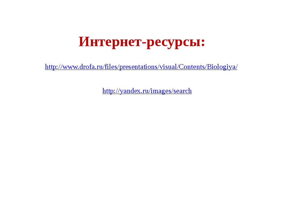 http://www.drofa.ru/files/presentations/visual/Contents/Biologiya/ http://yan...
