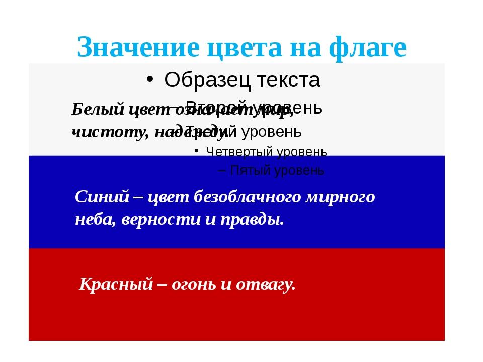 Значение цвета на флаге Белый цвет означает мир, чистоту, надежду. Синий – цв...