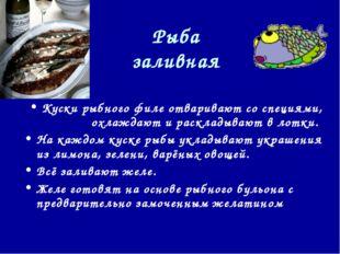 Рыба заливная Куски рыбного филе отваривают со специями, охлаждают и расклады