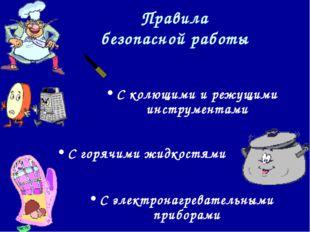 Правила безопасной работы С колющими и режущими инструментами С горячими жидк